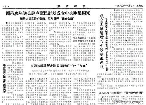 印度政府无理坚持要驱逐一些华侨1960年10月7日参考消息