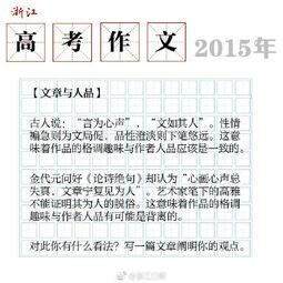 浙江省的高考作文题