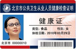 北京健康证(北京健康证多少钱?)
