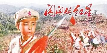 李俊的代表作《闪闪的红星》
