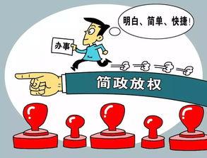 高陵六项国家级改革试点放管服改革放管服改革是指简政放权、放管结合、优化服务改革.
