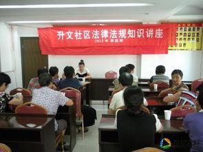 社区法律法规讲座