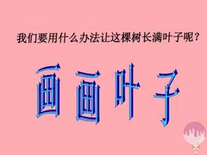 一年级美术上册第18课画画叶子课件2浙美版