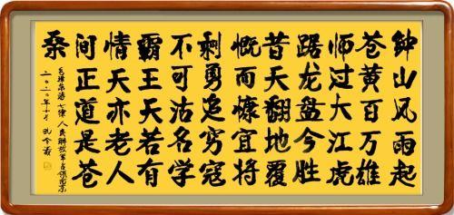 行楷作品(推荐个行书书法字体)