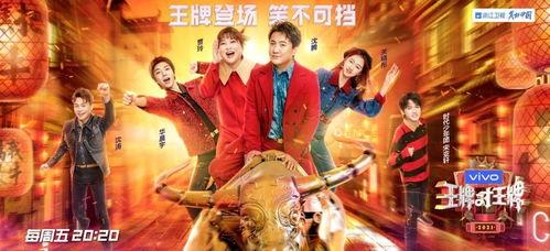 王牌对王牌第六季谍战迷,浙江卫视王牌对王牌第六季