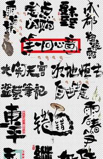 八字谚语毛笔字