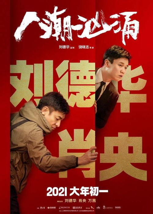 电影《人潮汹涌》定档海报