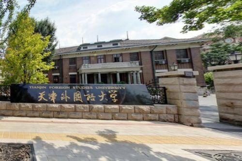 哪些一本外国语大学排名 专升本