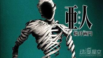 漫画 亚人 作者樱井画门称 要去打游戏宣布休刊