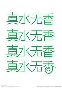 真水无香字体设计图片