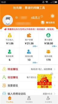 最新赚钱app(现在有哪些app可以)