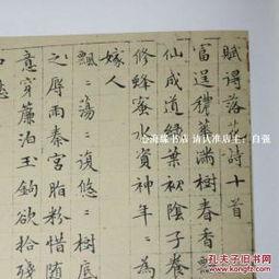 文征明小楷(曾缺失一百九十七字,)