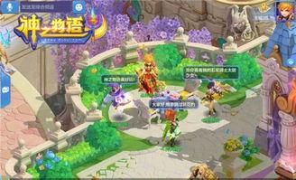 3D快乐养成RPG手游 神之物语 今日开测