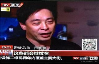 北京电视台播最终幻想15快到碗里来