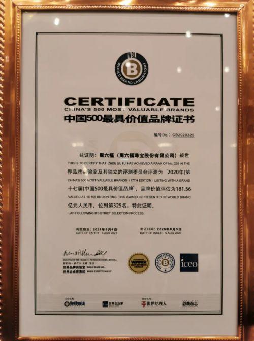 中国500价值品牌