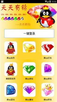 一键免费刷QQ钻安卓版 1.2官方版下载