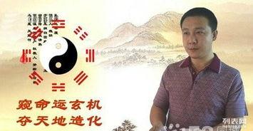 中国易经风水谢咏