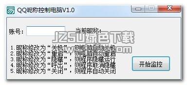 QQ昵称控制电脑 1.0 绿色免费版