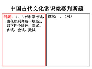 中国文化常识竞赛试题