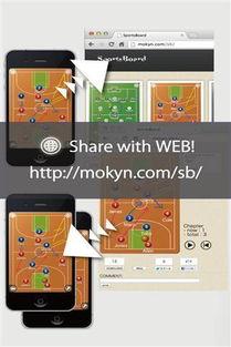 篮球战术板下载