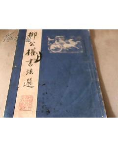 柳公权书法(柳体书法特点)