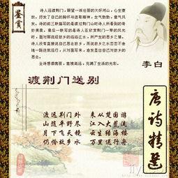 100首唐诗鉴赏图文并茂