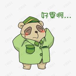 表情 卡通可爱小熊好累啊插画表情包素材图片免费下载 高清psd 千库网 图片编号 ... 表情