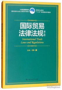 国际贸易法律法规知识