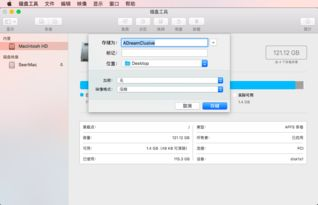 MacOSx打包dmg文件 带背景图片