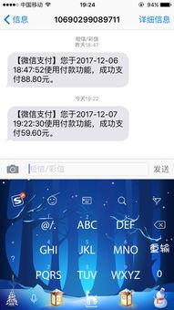 收到微信支付成功短信
