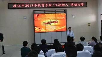 苍南县立德树人演讲比赛