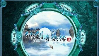 仙剑奇侠传3武功招式大全 仙剑奇侠传3招式效果一览