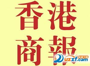 香港商报客户端香港商报app1.0.2.5安卓版