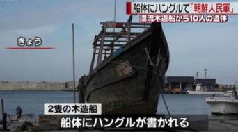 幽灵船漂至日本 刻朝鲜文字 载10具尸体无活人