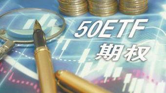 50etf期权到期日怎么算(50期权行权日规定)  国际外盘期货  第3张
