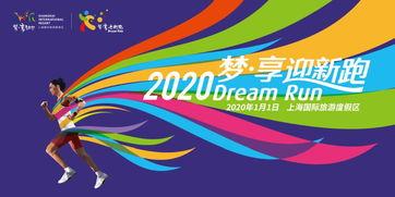 2020上海国际旅游度假区梦享迎新跑报名时间报名方式
