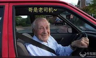 英国105岁老人成年龄最大司机驾龄88年无违章科技频道