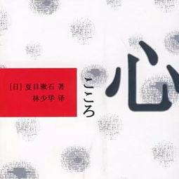 夏目漱石心语录日文