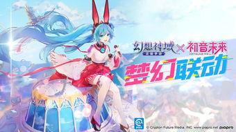 梦幻联动 幻想神域 X初音未来联动宣传片正式发布