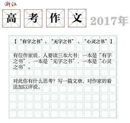1993浙江高考作文题
