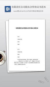房产公司股东合作协议范本