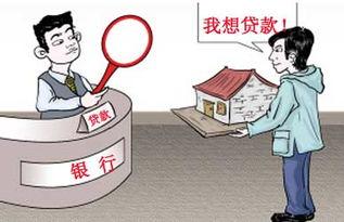 按揭房如何再贷款(买房子首付已交,贷款)