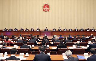 十三届全国人大二次会议主席团举行第四次会议