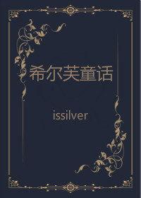 希尔芙童话 issilver