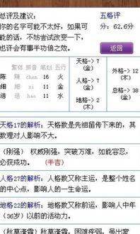 五行八字姓名测试打分赵嘉腾(五行姓名测试)