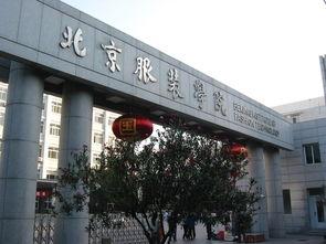 北京服装大学有哪些专业学校 成人高考
