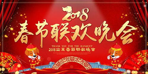 春节联欢晚会2018发言稿