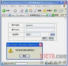 图片验证码识别平台