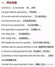 英语作文万能句子高考