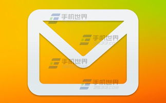 手机QQ邮箱怎么关闭应用